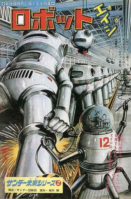 1265125829_robot_japan_1