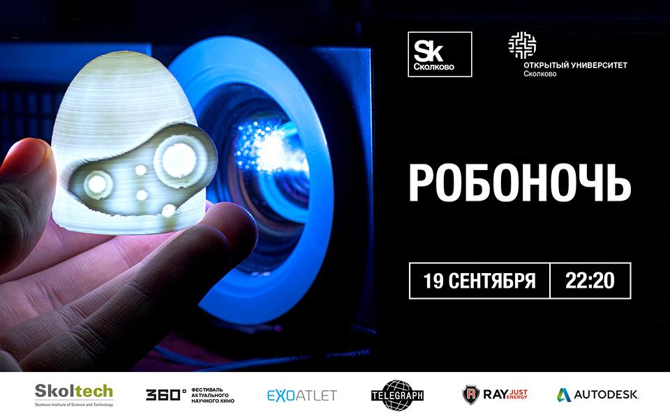 19.09-robonight-960